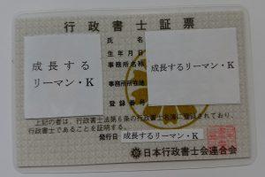 独学合格の証「行政書士証票」